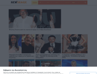newshare.gr screenshot