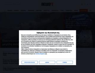 newsit.gr screenshot