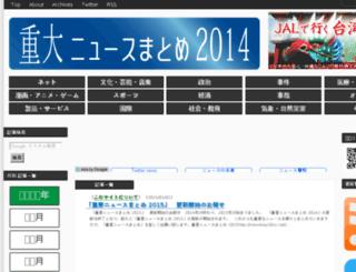 newskey2014.net screenshot