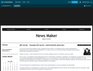newsmaker-su.livejournal.com screenshot