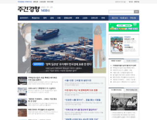 newsmaker.khan.co.kr screenshot