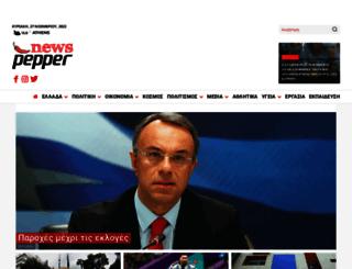 newspepper.gr screenshot