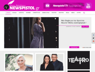 newspistol.com screenshot