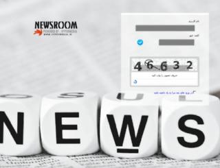 newsroom.iren.ir screenshot