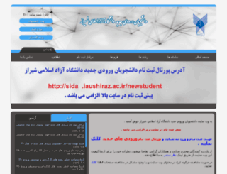 newstd.iaushiraz.ac.ir screenshot
