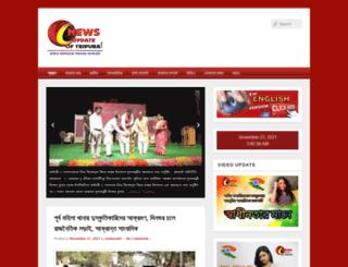 newsupdateoftripura.com screenshot
