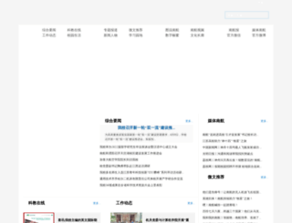 newsweb.nuaa.edu.cn screenshot