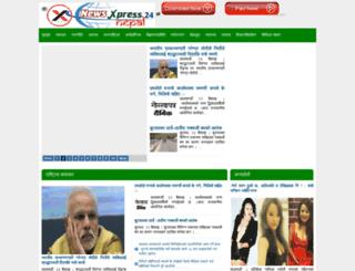 newsxpress24nepal.blogspot.ae screenshot