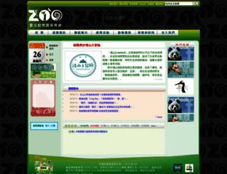 newweb.zoo.gov.tw screenshot