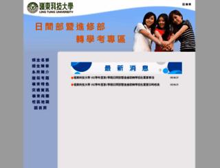 newwebov.ltu.edu.tw screenshot