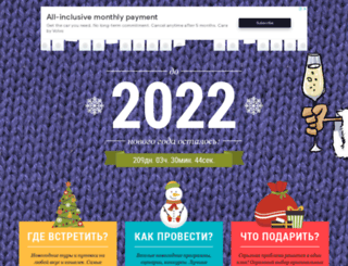 newyear.ru screenshot