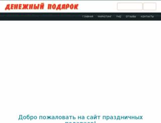 newyearbounty.biz screenshot