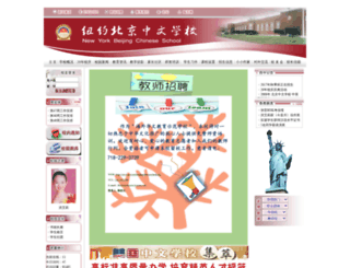 newyorkbeijingchineseschool.org screenshot