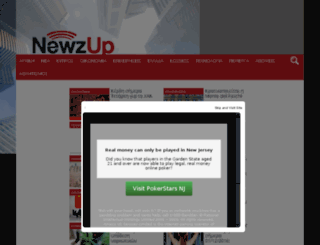 newzup.com screenshot