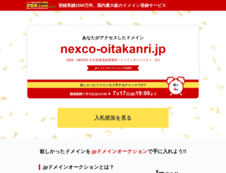 nexco-oitakanri.jp screenshot