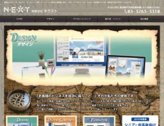 next-21.co.jp screenshot