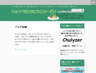 next-power.jp screenshot
