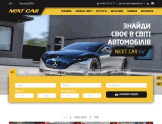 nextcar.ua screenshot
