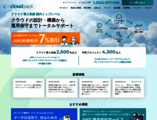 nextcloudstage.cloudpack.jp screenshot