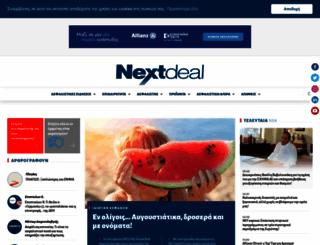 nextdeal.gr screenshot