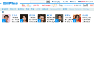 nextplus.com.hk screenshot