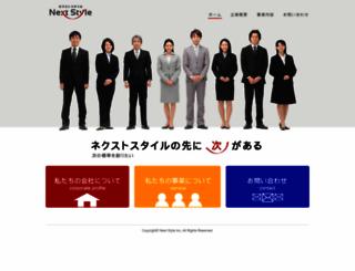 nextstyle-g.co.jp screenshot