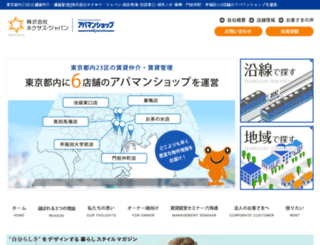 nexus-japan.co.jp screenshot