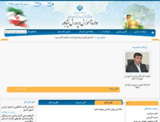 neyshabour.razaviedu.ir screenshot