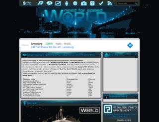 nfs-world.com screenshot