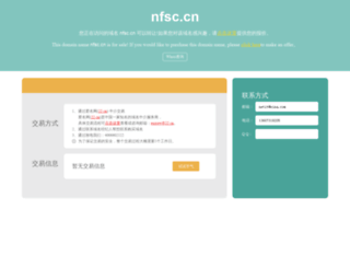 nfsc.cn screenshot