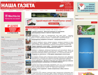 ng.kz screenshot