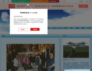 ng6991233.blog.163.com screenshot