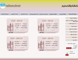 ngham4host.com screenshot