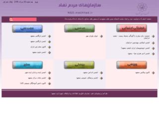 ngo.mashhad.ir screenshot