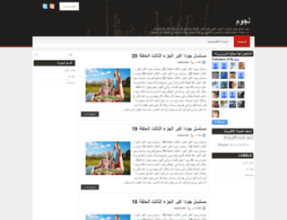 ngomnat.blogspot.ae screenshot