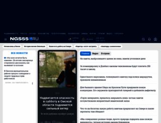 ngs55.ru screenshot