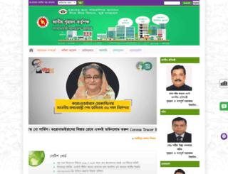 nha.gov.bd screenshot