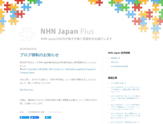 nhn-plus.jp screenshot