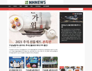 nhnews.net screenshot
