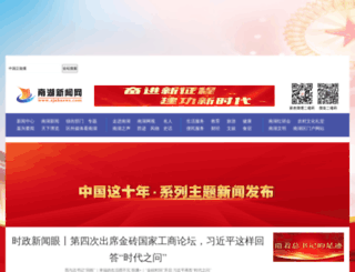nhnews.zjol.com.cn screenshot