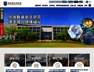 nhri.org.tw screenshot