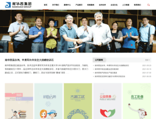 nhx.com.cn screenshot