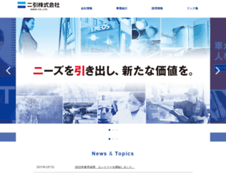 nibiki.co.jp screenshot