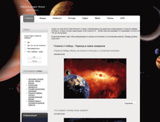 nibiruplanetx.ru screenshot