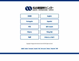 nic-nagoya.or.jp screenshot