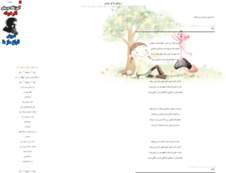 nicel.blogfa.com screenshot