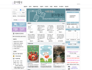 nicesms.co.kr screenshot