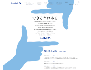 nid.co.jp screenshot