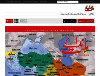 nidaimillat.nawaiwaqt.com.pk screenshot