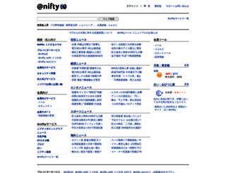 nifty.com screenshot